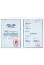 普乐仕无线电发射设备型号核准证