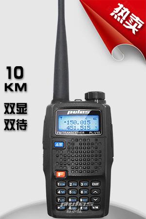 新加坡普乐仕对讲机PL-V10