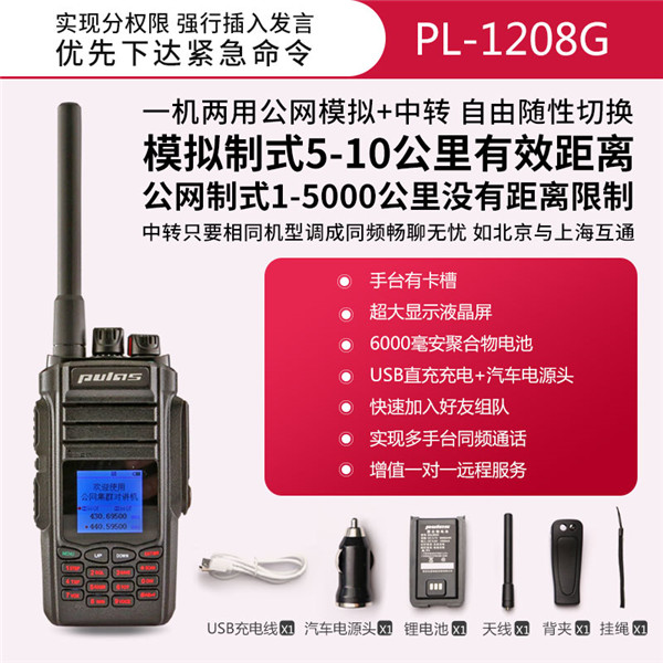 普乐仕全国对讲机PL-1208G
