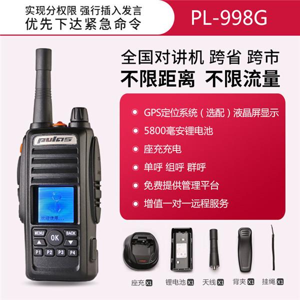 普乐仕全国对讲机PL-998G