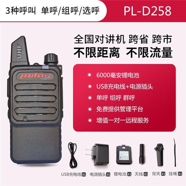 普乐仕全国对讲机PL-D258