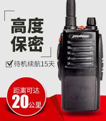 普乐仕对讲机PL-998
