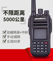 普乐仕全国对讲机PL1208