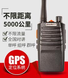 普乐仕全国对讲机PL-D1200