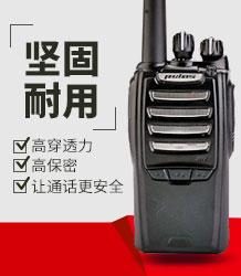 普乐仕对讲机PL-868Ex