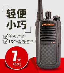 普乐仕对讲机PL-268