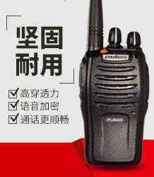 普乐仕对讲机PL-668S