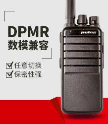 普乐仕数字对讲机DP-8268Q