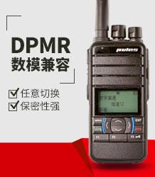 普乐仕数字对讲机DP-8268H