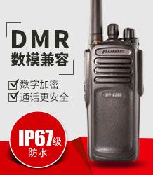 普乐仕DMR数字对讲机DP-8260