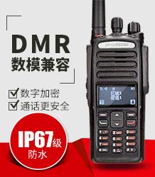 普乐仕DMR数字对讲机DP-8268