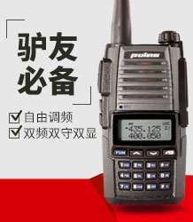 普乐仕调频对讲机PL-V19