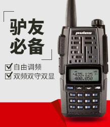 普乐仕调频对讲机PL-V18