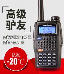 普乐仕调频对讲机PL-V10