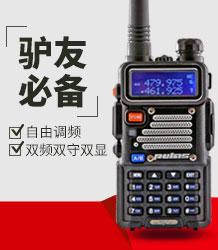 普乐仕调频对讲机PL-V9
