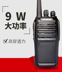 普乐仕商务对讲机PL-137