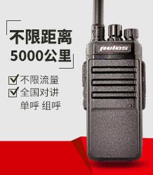 普乐仕全国对讲机D780
