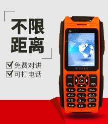 普乐仕全国对讲机PL-D1300