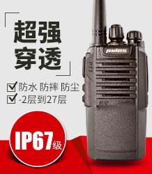 新加坡普乐仕对讲机PL-117