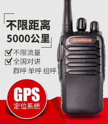 普乐仕全国对讲机PL-768G