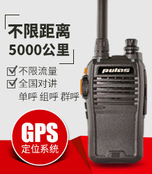 普乐仕全国对讲机PL-D900